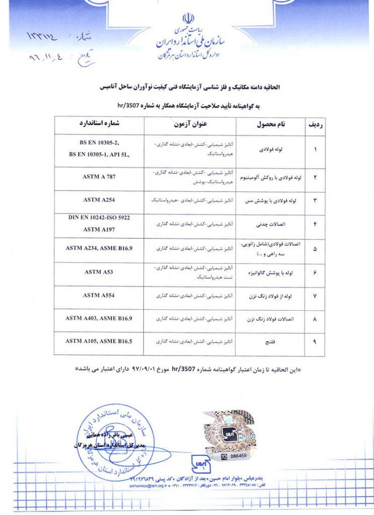 sahelanamis 1 743x1024 - گواهینامه ها