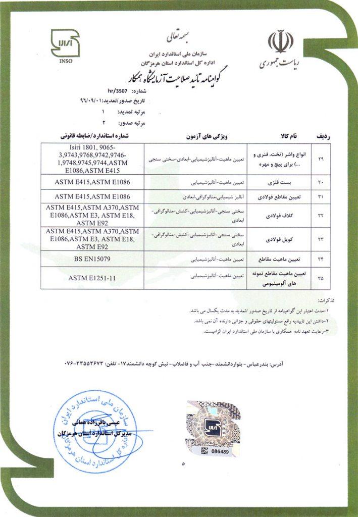 sahelanamis 3 709x1024 - گواهینامه ها