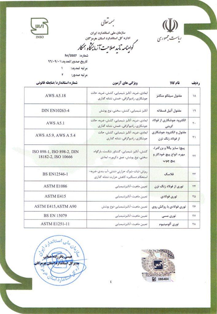 sahelanamis 4 707x1024 - گواهینامه ها