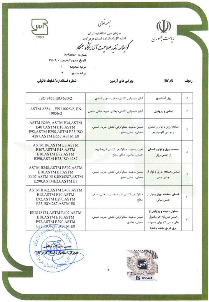 sahelanamis 6 710x1024 - گواهینامه ها