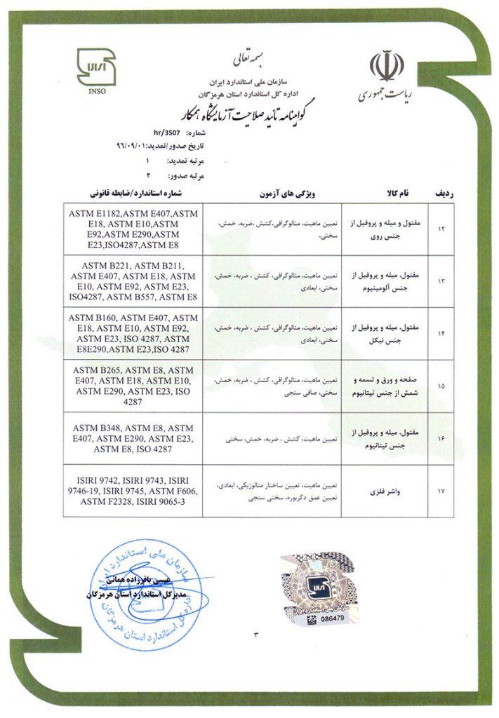 sahelanamis 5 711x1024 - گواهینامه ها